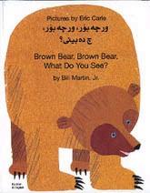 Brown Bear, Brown Bear, What Do You See? (Arabic-English)