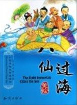 The Eight Immortals Cross the Sea   (Chinese_simplified-English)