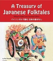 A Treasury of Japanese Folktales (Japanese-English)