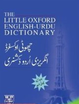 Little Oxford English-Urdu Dictionary (Urdu-English)