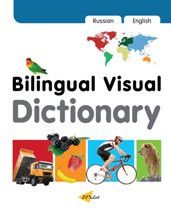 Milet Bilingual Visual Dictionary / Book & Interactive CD (Russian-English)