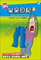 Dear Dumb Diary Vol. 2: My Pants Are Haunted  (Chinese-English)
