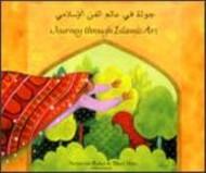 Journey Through Islamic Art (Arabic-English)