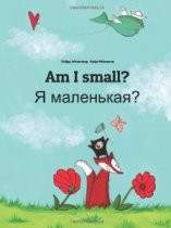 Am I small? (Russian-English)