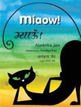 Miaow! (Marathi-English)