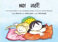 No! (Marathi-English)