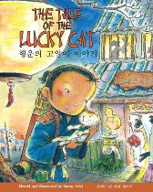 The Tale of the Lucky Cat (Korean-English)