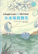 A Droplet Looks For His Friend (Chinese_simplified-English)