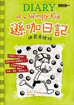 Diary of A Wimpy Kid Vol. 8: Hard Luck (Chinese-English)