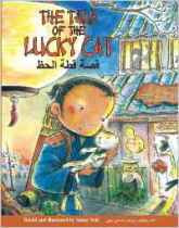 The Tale of the Lucky Cat (Arabic-English)