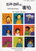 All Kinds of Fears (Chinese_simplified-English)