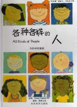 All Kinds of People (Chinese_simplified-English)