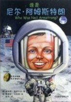 Who Was Neil Armstrong? with CD (Chinese_simplified-English)