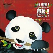 Bears! Bears! Bears! (Chinese_simplified-English)