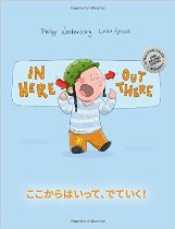 In Here, Out There! (Japanese-English)