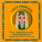 Lazy Princess (Armenian -English)