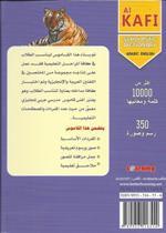 Al Kafi Scholastic Dictionary (Arabic-English)