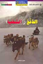National Geographic: Level 8 - Push or Pull? (Arabic-English)