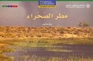 National Geographic: Level 17 - Desert Rain (Arabic-English)