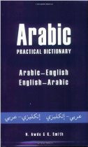 Arabic Practical Dictionary (Arabic-English)