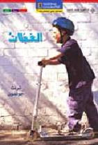 National Geographic: Level 2 - Wheels (Arabic-English)