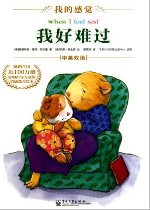 The Way I Feel: When I Feel Sad (Chinese_simplified-English)