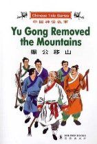 Chinese Tale Series: Yu Gong Removed the Mountains (Chinese_simplified-English)