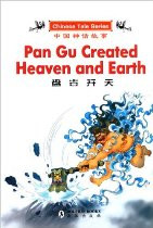 Chinese Tale Series: Pan Gu Created Heaven and Earth (Chinese_simplified-English)