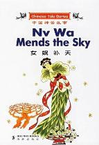Chinese Tale Series: Nv Wa Mends the Sky (Chinese_simplified-English)