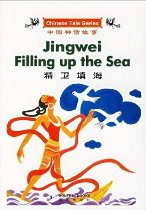 Chinese Tale Series: Jingwei Filling up the Sea (Chinese_simplified-English)