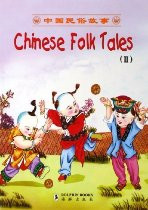 Chinese Tale Series: Chinese Folk Tales (II) (Chinese_simplified-English)