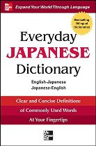Everyday Japanese Dictionary (Japanese-English)