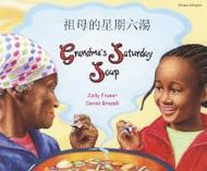 Grandma's Saturday Soup (Chinese-English)