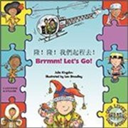 Brrmm! Let's Go! (Chinese-English)