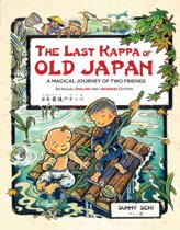The Last Kappa of Old Japan: A Magical Journey of Two Friends (Japanese-English)
