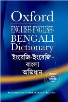 Oxford English-English-Bengali Dictionary (Bengali-English)