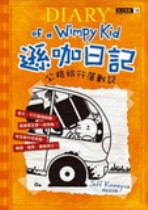 Diary of A Wimpy Kid Vol. 9: The Long Haul (Chinese-English)