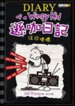 Diary of A Wimpy Kid Vol. 10: Old School (Chinese-English)