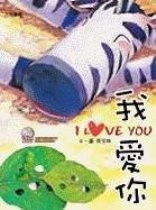I love you with CD (Chinese-English)