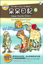 Dear Dumb Diary Vol. 5: Can Adults Become Human (Chinese-English)
