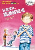 Jake Drake: Bully Buster with CD (Chinese-English)