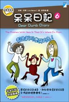 Dear Dumb Diary Vol. 6: The Problem With Here is That  It's Where I'm From (Chinese-English)