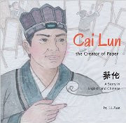 Cai Lun: The Creator of Paper (Chinese_simplified-English)