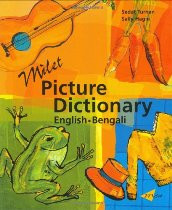 Milet Picture Dictionary (Bengali-English)