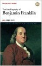 The Autobiography of Benjamin Franklin (Korean-English)