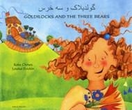 Goldilocks and the Three Bears (Dari-English)