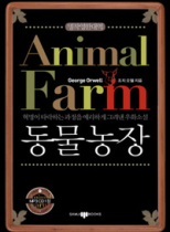Animal Farm with CD (Korean-English)