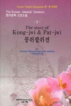 The Story of Kong-jwi & Pat-jwi (Korean-English)