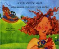 Goldilocks and the Three Bears (Hebrew-English)