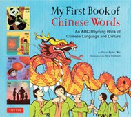My First Book of Chinese Words: An ABC Rhyming Book of Chinese Language and Culture (Chinese-Chinese_simplified-English)